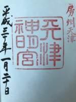 千葉県・天津神明宮の御朱印