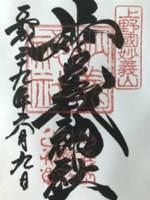 群馬・妙義神社の御朱印