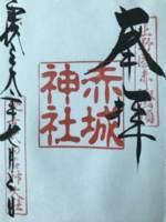 群馬県・赤城神社の御朱印