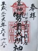 埼玉県川口市にある前川神社の御朱印