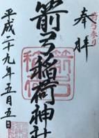 埼玉県東松山市にある箭弓稲荷神社の御朱印