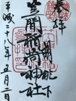 笠間市・笠間稲荷神社・御朱印