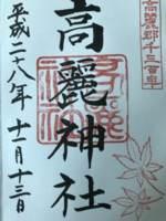 埼玉県日高市の高麗神社の御朱印