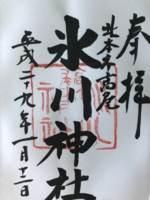 埼玉県の北本氷川神社の御朱印