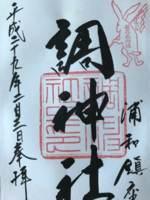 埼玉県にある調神社の御朱印