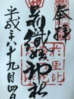 栃木県足利織姫神社の御朱印