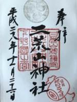 栃木県日光二荒山神社の御朱印