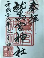 埼玉県久喜市にある鷲宮神社の御朱印