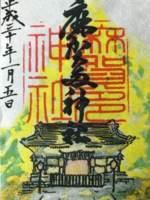 千葉県・麻賀多神社の御朱印