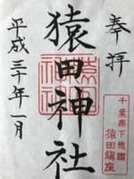 千葉県銚子市・猿田神社の御朱印