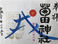 千葉県 菊田神社の御朱印