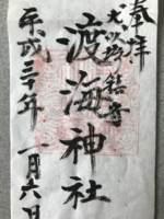 千葉県銚子市・渡海神社の御朱印