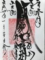 館山・能蔵院の御朱印