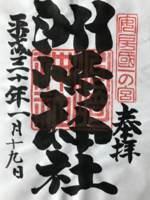 館山・洲崎神社の御朱印