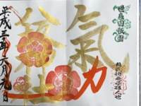 世良田八坂神社の御朱印
