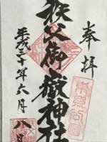 埼玉県飯能市にある秩父御嶽神社の御朱印