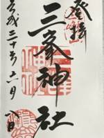 埼玉県秩父市にある三峯神社の御朱印