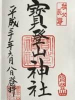 埼玉県秩父市にある宝登山神社の御朱印