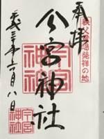 埼玉県秩父市にある今宮神社の御朱印