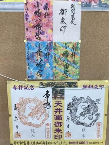 小幡八幡宮の御朱印(限定有り)