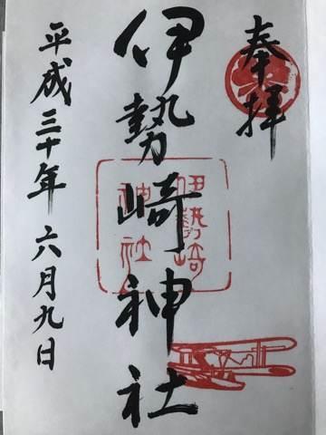 伊勢崎神社の御朱印