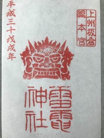 雷電神社の御朱印