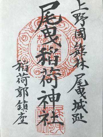 尾曳稲荷神社の御朱印