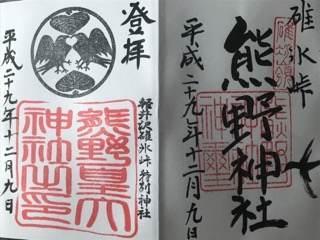 熊野皇大神社の御朱印