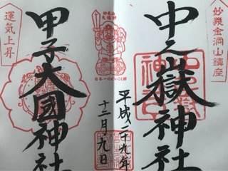 中之嶽大黒神社の御朱印