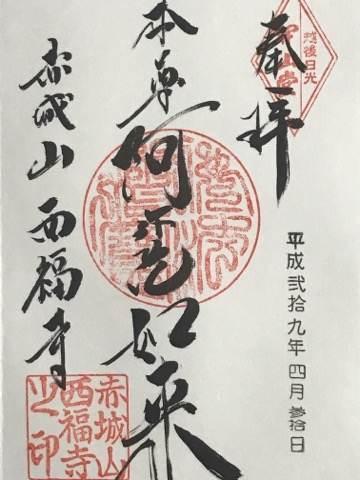 新潟県西福寺の御朱印