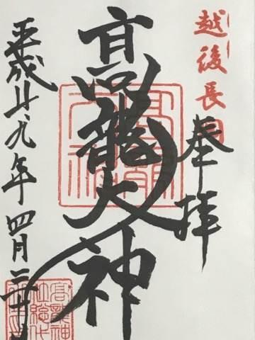 新潟県高龍神社の御朱印