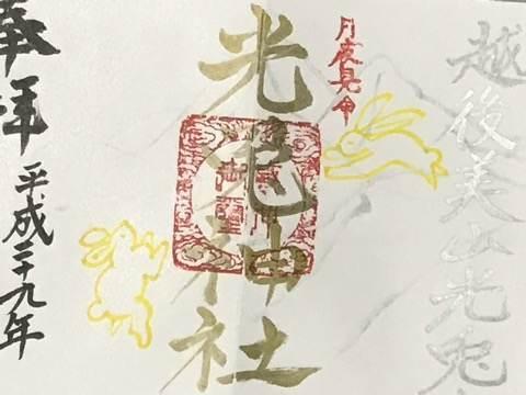 新潟県・光兎神社の御朱印