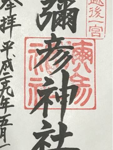 新潟県・彌彦神社の御朱印