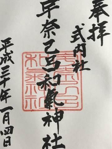 福島県うなころわけ神社の御朱印