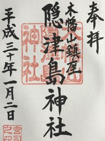 福島県隠津島神社の御朱印