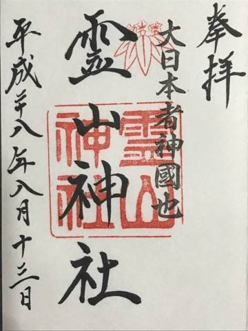 福島県霊山神社の御朱印