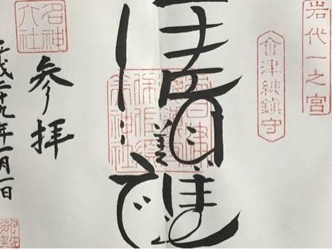 福島県伊佐須美神社の御朱印