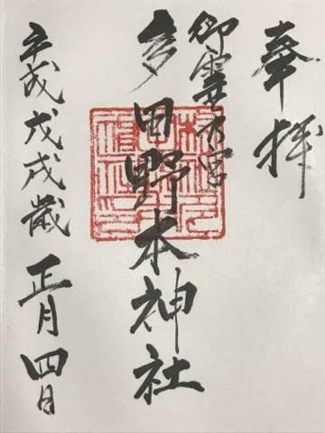 福島県ただのもと神社の御朱印