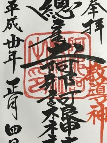 福島県あかさね神社の御朱印