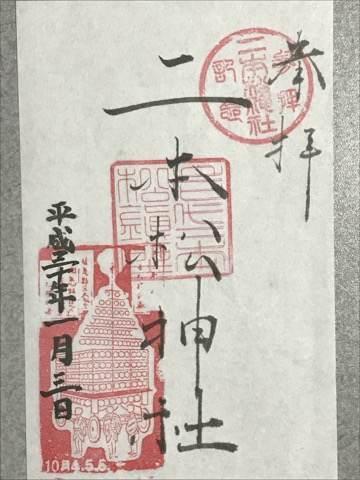 福島県二本松神社の御朱印