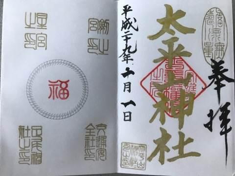 栃木県大平山神社の御朱印