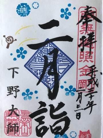 栃木県にある下野大師の御朱印