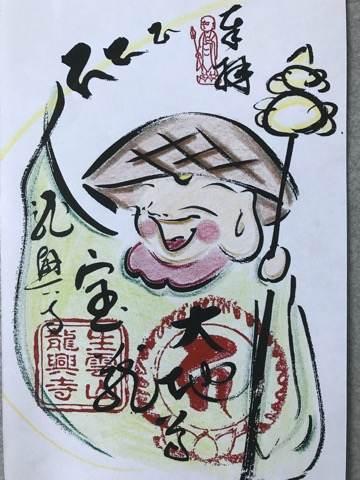 栃木県の龍興寺の御朱印