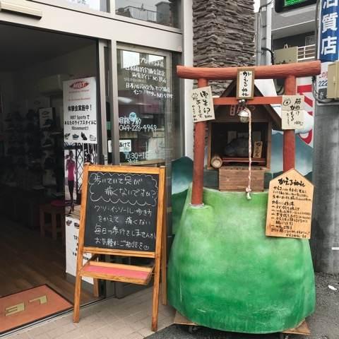 埼玉県川越市にあるかえる神社