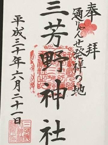 埼玉県川越市にある三好野神社の御朱印