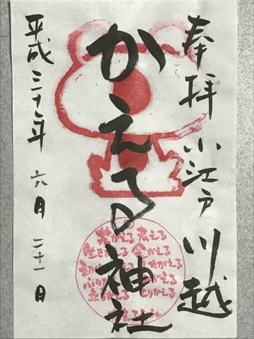 埼玉県川越市にあるかえる神社の御朱印