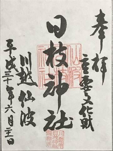 埼玉県川越市にある日枝神社の御朱印