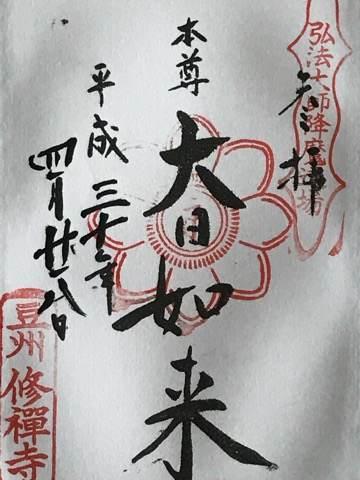 静岡県伊豆市にある修善寺の御朱印