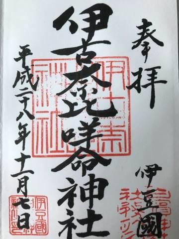 静岡県下田市にある白浜神社の御朱印