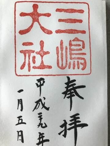 静岡県にある三島大社の御朱印